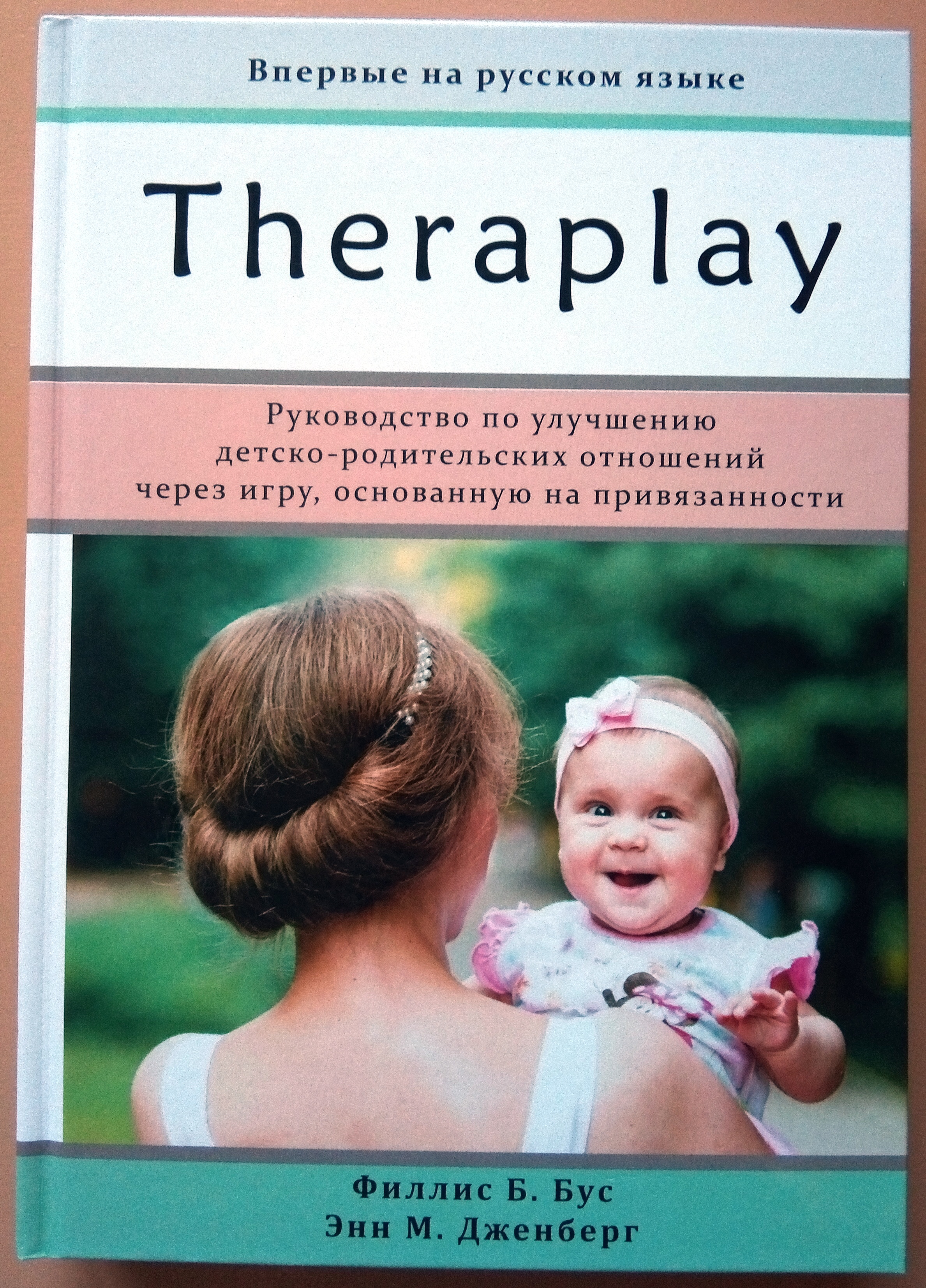 Theraplay, Филлис Б.Бус, Энн М. Дженберг
